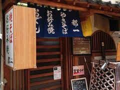 鹿児島行く前に、ご飯食べます。お好み焼き。。 人がいましたが、普通でした。安かったけども