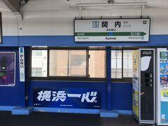 今日もJR関内から 横浜から2駅5分140円 みなとみらい線元町中華街までだと220円 便利だけど滅多に使わないかな