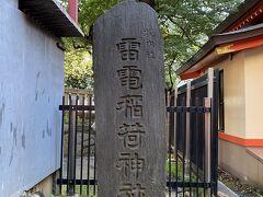 雷電神社の石碑