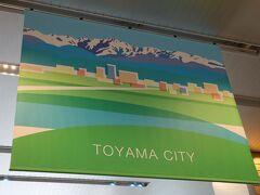 アーバンプレイスのけやき亭で食事を済ませ、富山駅まで戻ってきました。