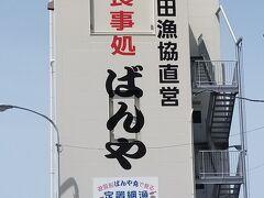 続いて向かったのは、保田漁協さん直営のお食事処「ばんや」