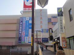 JR松戸駅 10:45分着。