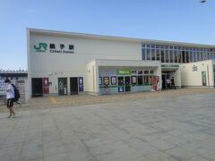 JR銚子駅。