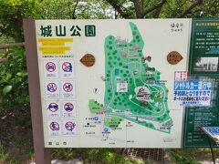 続いて「城山公園」へやってきました。