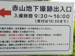 「館山海軍航空隊赤山地下壕跡」に到着。
