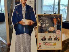 柳葉敏郎さんのパネルがお出迎え。