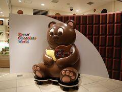 新千歳空港に到着。 3階にあるロイズ・チョコレート・ワールドで時間つぶし&お土産探し。