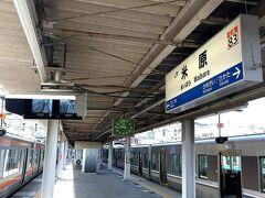 浜松から、東海道線を乗り継ぐコト3時間。米原に到着しました。この辺りまで来ると、何となく西国に来た実感が湧いてきます。。