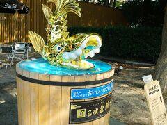 名古屋城を出て市役所駅に向かう途中の金シャチ横丁にお水をくむことができる金シャチがあります。何かしら容器を持参すればお水をくめるようになっています。