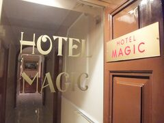 紺や宿泊するホテルです。Hotel Magicです。 ここもこじんまりしていてお値段も安く良かったです。