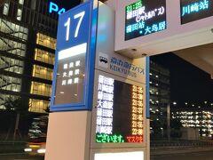 この日の宿は蒲田、本来なら京急線に乗るところですが、久しぶりに京急バスに乗ってJR蒲田駅へ向かいます。