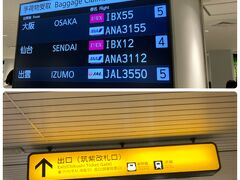 預けた荷物を受け取り 地下鉄空港線で博多駅へ