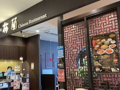 9階のフロアーを見てまわり 相方が中華五目そばが食べたいというのでこちらのお店へ