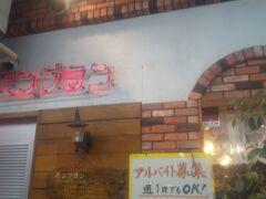 リーズナブルな洋食の名店