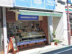 城北通でサンドイッチ専門と言えば「ピコリ」、  野菜+卵系やフライ系に昨今インスタ映えのフルール系と見た目にも鮮やかです。  コンビニで買うならこちらの方が断然フレッシュで旨いです!。