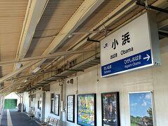 小浜線の中心駅、小浜に到着しました。。