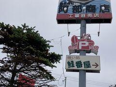 「鮭番屋」@阿部商店に到着~ココね!