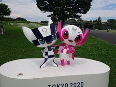 次は立川昭和記念公園にあるTOKYO2020のキャラクターを見に行きました JR立川駅から歩いて10分程度の所にある立川昭和記念公園 広い公園ですが、有料エリアと無料エリアがあって、キャラクターは入り口入って近くの無料エリアに置いてあります こちらはふたりが仲良く肩を組んでいるかわいいキャラクターたち
