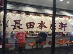 帰宅しようかとJR立川駅に行くと駅の構内に気になるお店が 焼きそば専門店 長田本庄軒 神戸のお店がこちらに出店されているようでした だいぶ前から気になっていましたが、機会を逃していたので今度こそ
