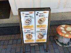 タタ エト ププラというパン屋にも寄りました。