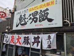 魁!!男飯という炭焼豚丼のお店です。