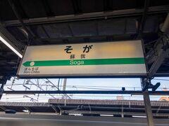 ■蘇我駅  内房線、外房線、京葉線の乗り入れる蘇我駅で下車。  総武線直通電車にそのまま乗っていても良かったのですが、気分で京葉線に乗りたくなったので、蘇我からは京葉線経由で帰りました・・・