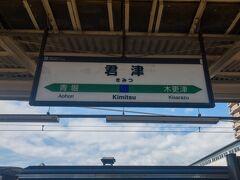 ■君津駅  上総一ノ宮から3時間。君津駅に停車。  乗車してきた列車は木更津行きですが、君津始発の総武線直通電車に先を譲ります。