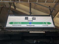 ■館山駅  館山に到着。館山では対向列車待ち合わせのため3分停車します。
