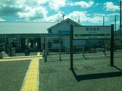 ■那古船形駅  館山の次の駅、那古船形駅に停車。  元々1面2線でしたが、棒線化(1面1線に改修)され、跨線橋を使わずに乗り降りできるようになりました。