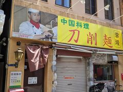 日本橋へ向かうと色んなお店が有ります(中華系)。 やっぱり、インバウンドもあるかと思いますが、移住した中国人も多いんですね。
