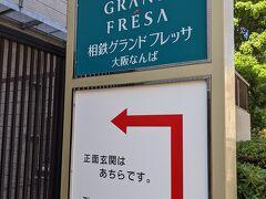 相鉄グランドフレッサ大阪なんば、 なんば駅前にも有るのでちょっと紛らわしい… 大阪日本橋で良いのでは?