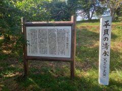 次は「平貝の清水(しず)」です。市指定文化財で南方町で唯一の清水です。場所は県道新田豊里線の北側で、メジャーな場所ではありません。