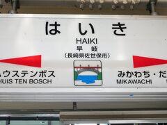 途中の早岐駅で乗り換え。