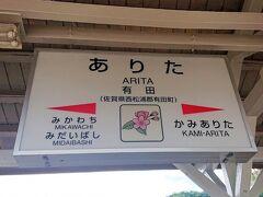 有田駅に到着。