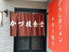 かづ枝食堂