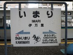 約20分で伊万里駅に到着。 有田駅から佐世保駅までは直通はなく、伊万里駅での乗り換えが必要です。