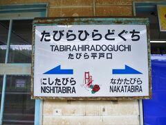 約1時間かかって、ようやくたびら平戸口駅に到着。