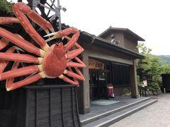 16時 一乗谷朝倉氏遺跡から1時間走って今夜の宿、かがり吉祥亭に到着。