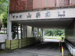 本日の宿『伊藤園ホテル山楽荘』に到着