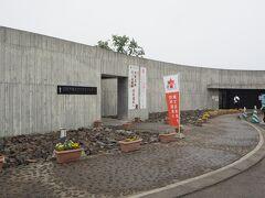 函館市縄文文化交流センター・道の駅 縄文ロマン南かやべ。 この旅行の一番の目的に到着。