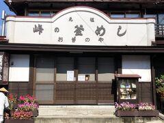 横川駅に戻り、駅前の「おぎのや」へ。