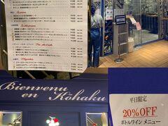 難波から地下鉄に乗って梅田へ移動。 ルクアにある「赤白(コウハク)」でランチにしまーす。 平日の11時前、1組の待ちで2番目でした。  【赤白】食べログサイト https://s.tabelog.com/osaka/A2701/A270101/27084544/