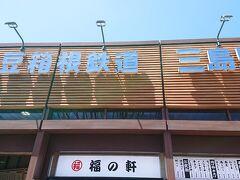 続いて、「佐野美術館」に向かいます。三島駅から約1.5キロで歩いても行けますが、電車「伊豆箱根鉄道 駿豆線」で向かいます。