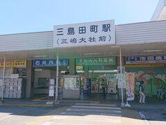 「佐野美術館」からの最寄り駅「三島田町駅」に到着。