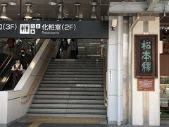 11時前に松本駅に到着。