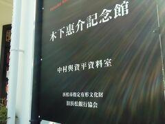 歩いて、木下惠介記念館へ。木下惠介さんは映画監督で、その作品などを展示しています。