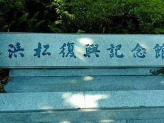 五社公園のすぐ近くに、浜松復興記念館があります。入場無料で、戦争とそこからの復活の様子を学べます。モノが語る歴史です。