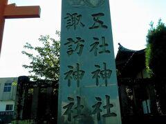 近くに、諏訪神社があります。このあたりは寺院が多いみたいです。