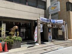 梅田から地下鉄で神社へ。 【少彦名(すくなひこな)神社】 http://www.sinnosan.jp/