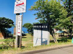 札幌を出て5時間ちょっと。途中買い物やら車の故障やらあって、着いたぞー。 神恵内村青年旅行村!